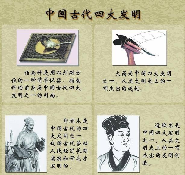 四大发明翻译是什么 神翻译:考生把指南针翻译成gps