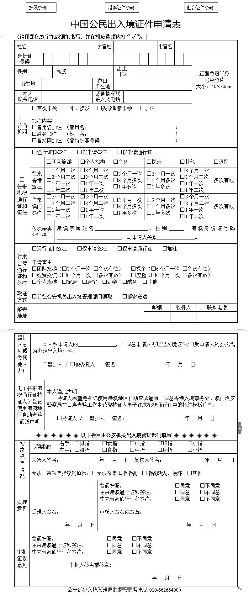宣城出入境证件申请表