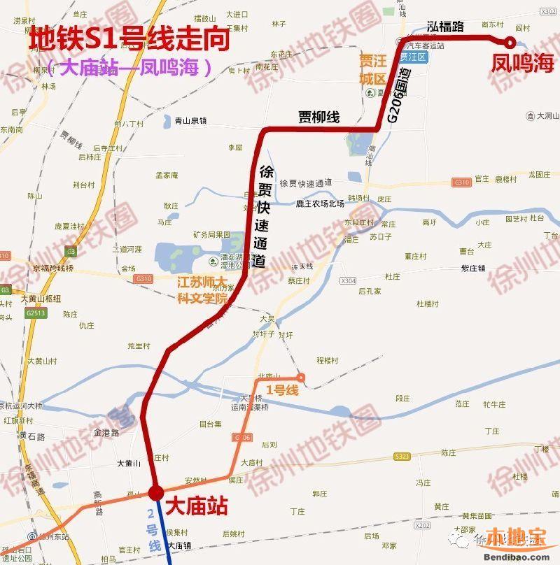 徐州地铁S1号线规划线路图图片