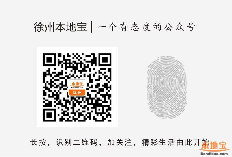 2018年1月4日徐州交通路况