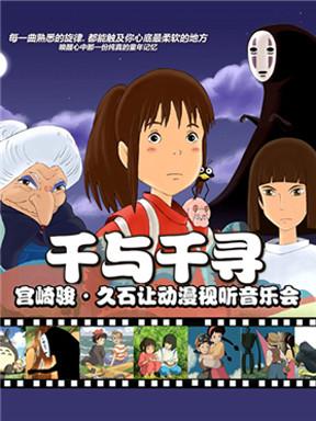 宜昌宫崎骏·久石让动漫视听系列主题音乐会(时间+地点+门票)