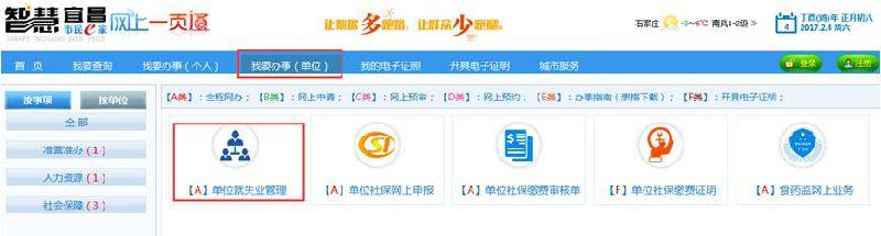 宜昌单位就业创业证网上办理指南