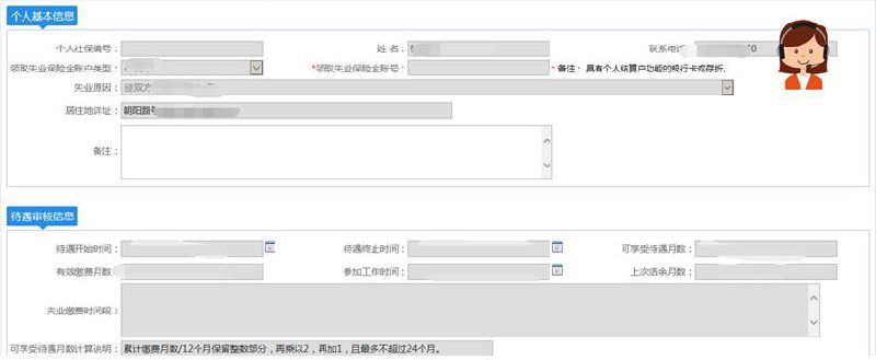 宜昌失业保险金申领网上办理指南