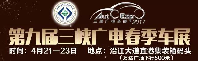 2017第九届三峡广电春季车展(时间+地点+交通)