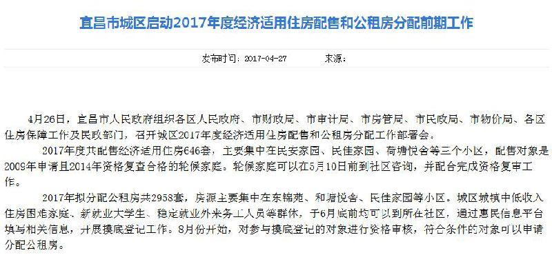 宜昌2017年申请公租房登记工作开始