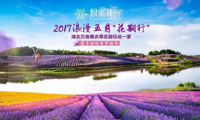 宜昌五月最美赏花好去处