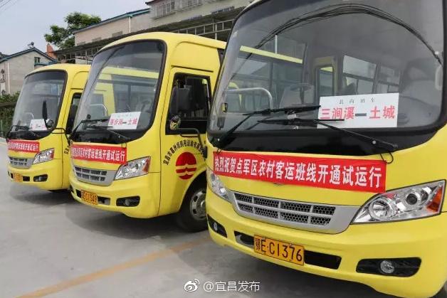 宜昌点军区5月10日开通农村客运班线