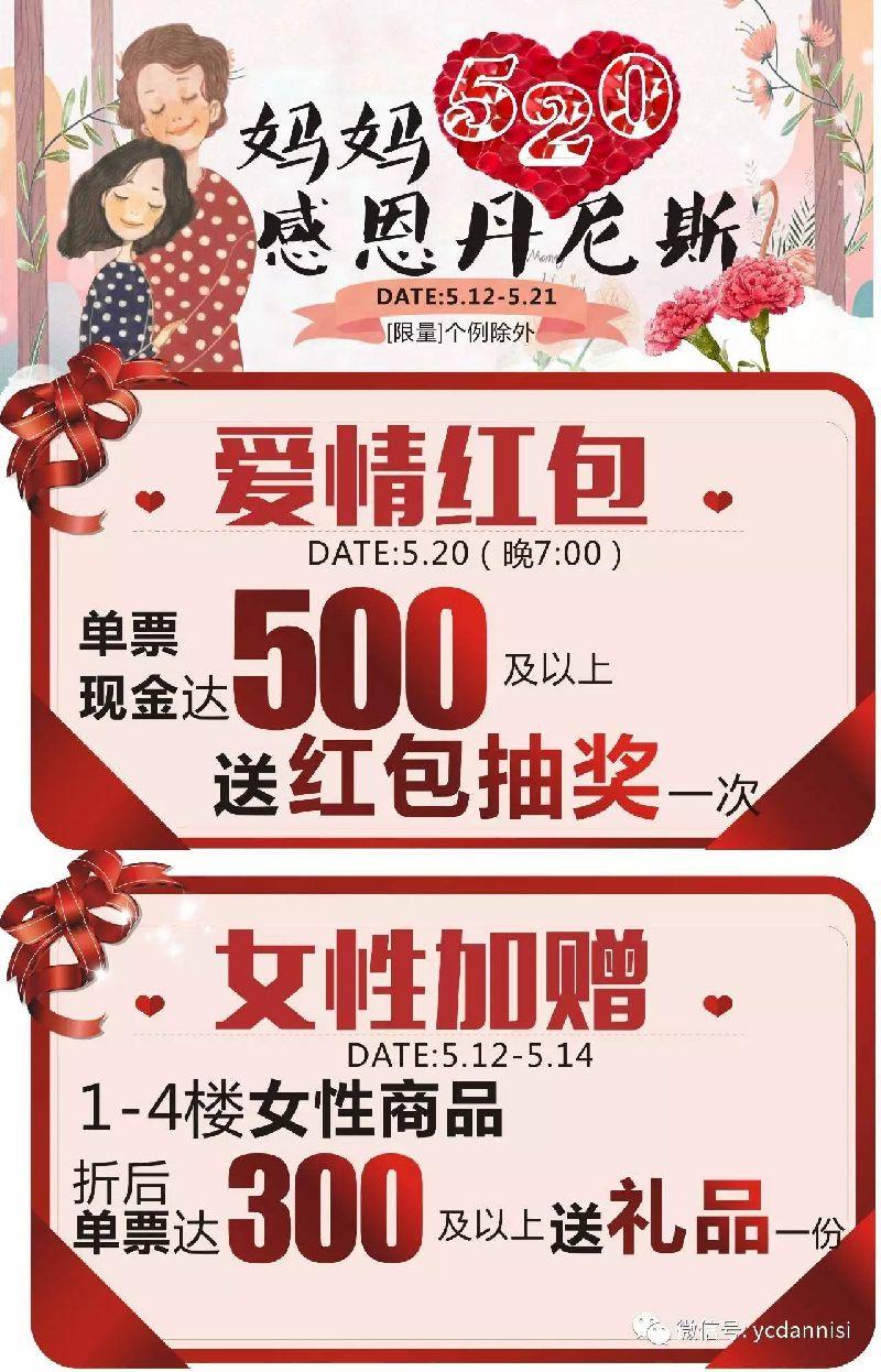宜昌丹尼斯购物广场母亲节优惠(优惠+折扣)