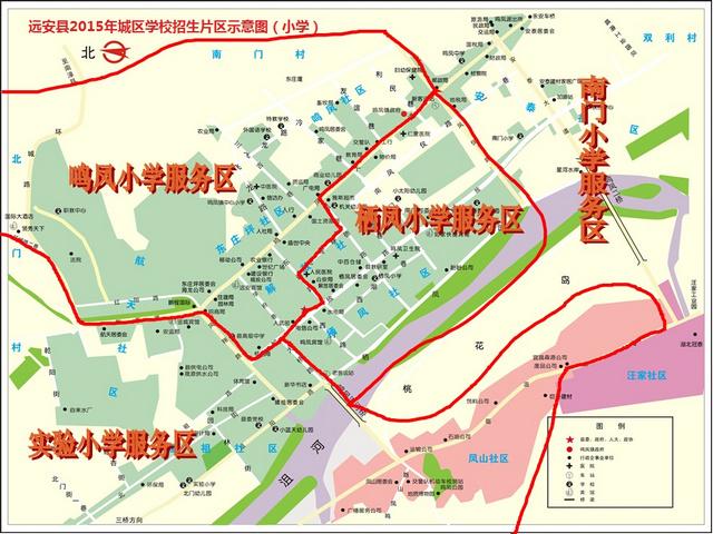 宜昌遠安縣城區小學招生范圍圖片