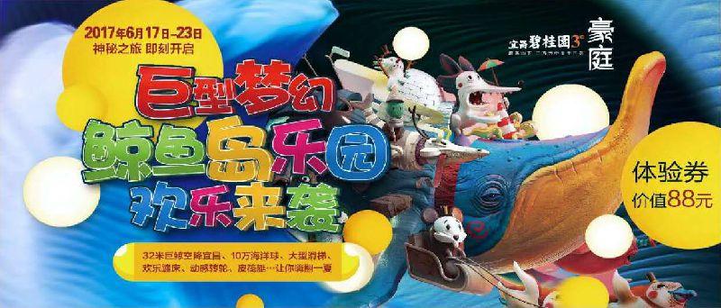 宜昌巨型梦幻鲸鱼岛乐园欢乐来袭(免费门票+地点)