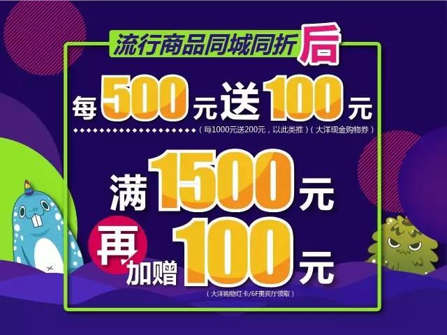 2017宜昌大洋百货父亲节优惠(最低1折)