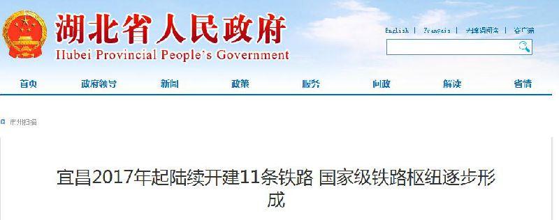 宜昌今年起陆续开建11条铁路