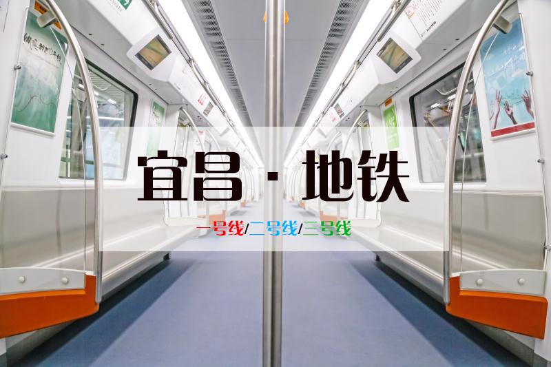 宜昌地铁最新消息(持续更新)