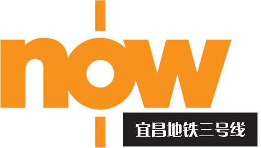 宜昌地铁3号线开工时间