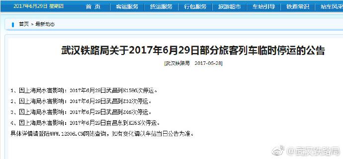 宜昌东站6月29日部分旅客列车临时停运的公告