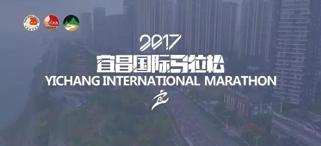 2017宜昌国际马拉松来啦 快来报名吧!