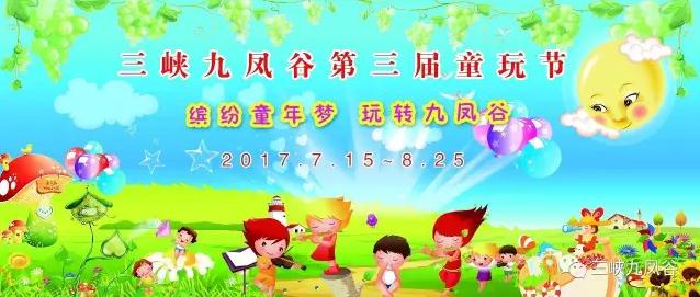 2017三峡九凤谷第三届童玩节活动攻略(地址+时间+门票)