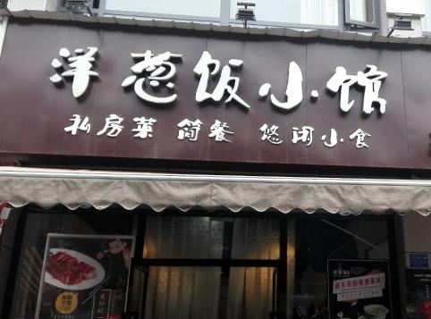 宜昌川菜哪家好吃 就连四川人吃了都说好