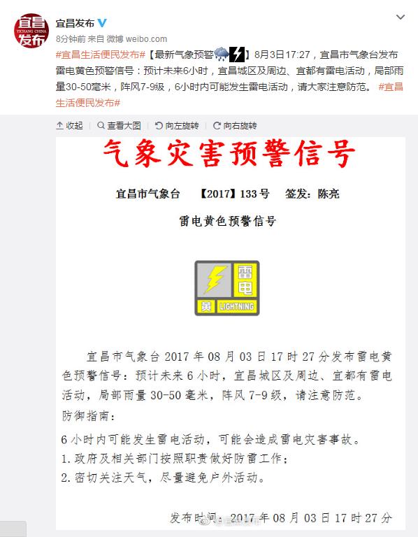 宜昌市气象台8月3日17时27分发布雷电黄色预警信号
