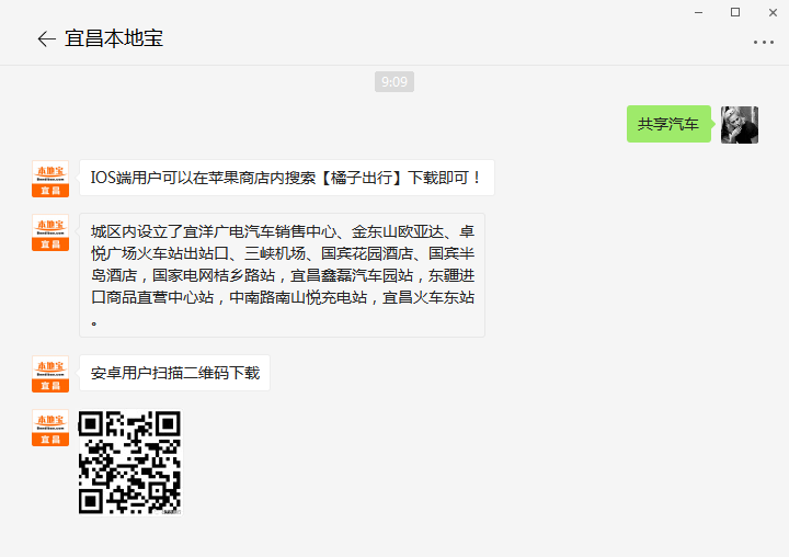 2017宜昌共享汽车使用方法(附App下载地址)