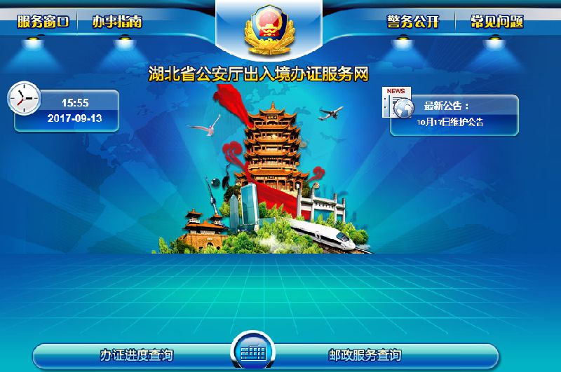宜昌护照网上预约入口(附网址)