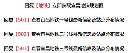 宜昌地铁3号线开通时间