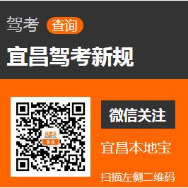 2017年10月1日宜昌驾考新规具体变化一览