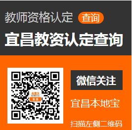 2017宜昌秋季教师资格认定指南(时间+入口+步骤)