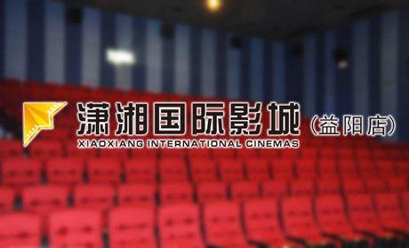 潇湘国际影城