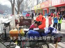 9岁女孩与环卫工外婆相依为命 三轮车上写作业