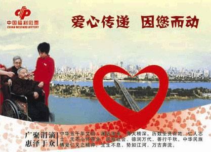 """湖南福彩打造 """"福泽潇湘""""公益品牌"""