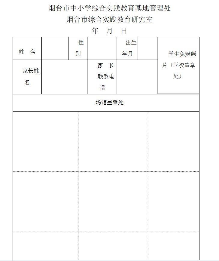 烟台暑假社会实践活动记录表下载