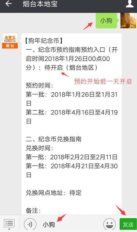 烟台2018狗年纪念币有多少枚?怎么预约?