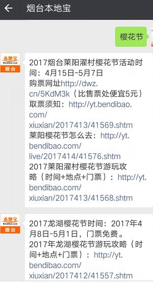 2017莱阳濯村樱花节购票(微信+网址+价格)