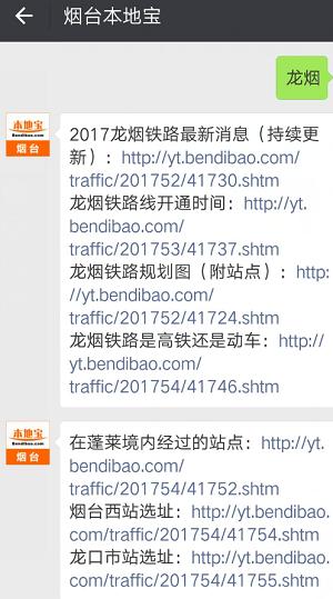 2017龙烟铁路最新消息(持续更新)