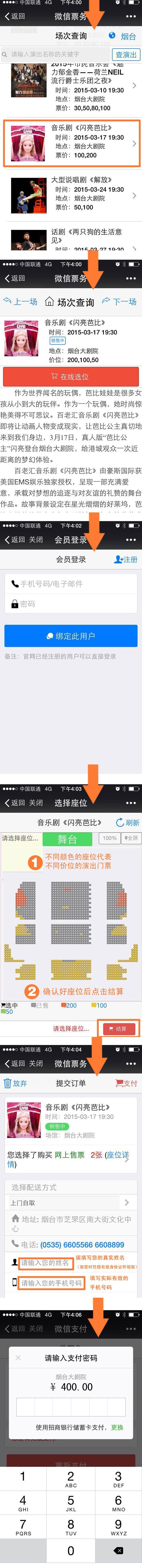 烟台大剧院微信购票操作方法(图文详解)