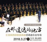 2018烟台福山剧院王洛宾音乐会(时间+门票)
