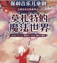 2018烟台大剧院莫扎特的魔法世界(时间+门票)