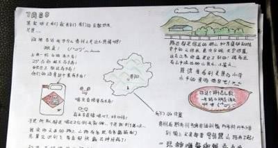 支教大学生手绘日记走红