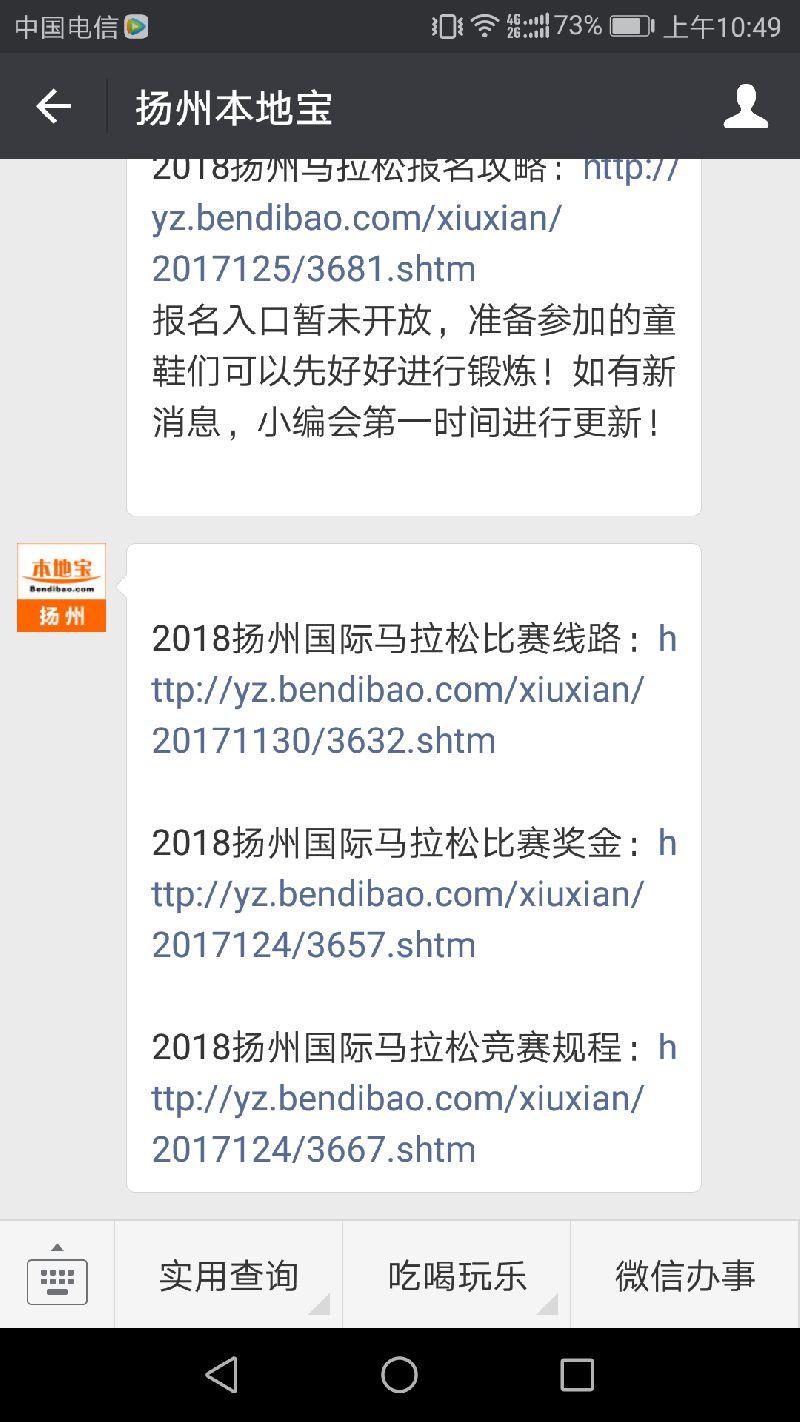 2018扬州国际马拉松报名攻略(入口+时间+费用)