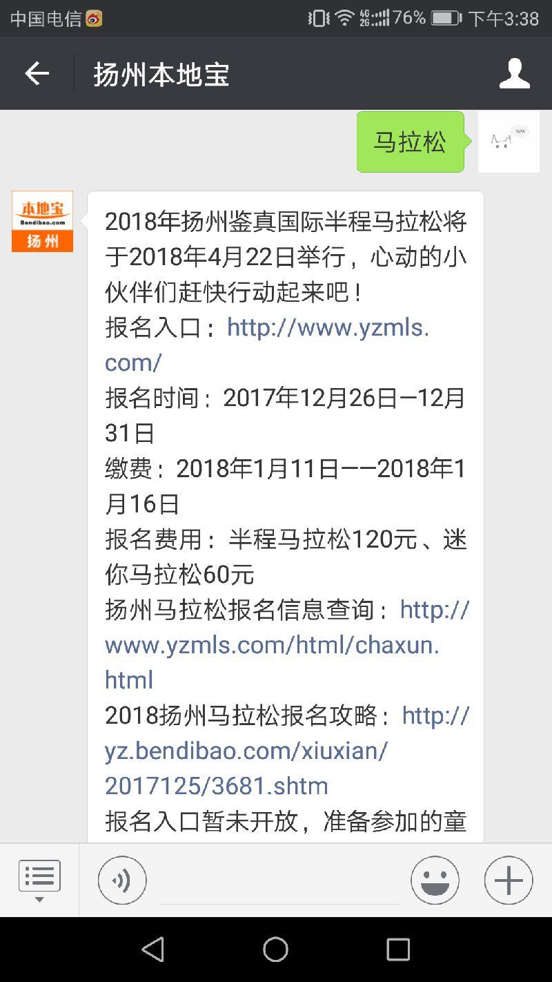 哪些人不宜参加2018扬州国际马拉松比赛