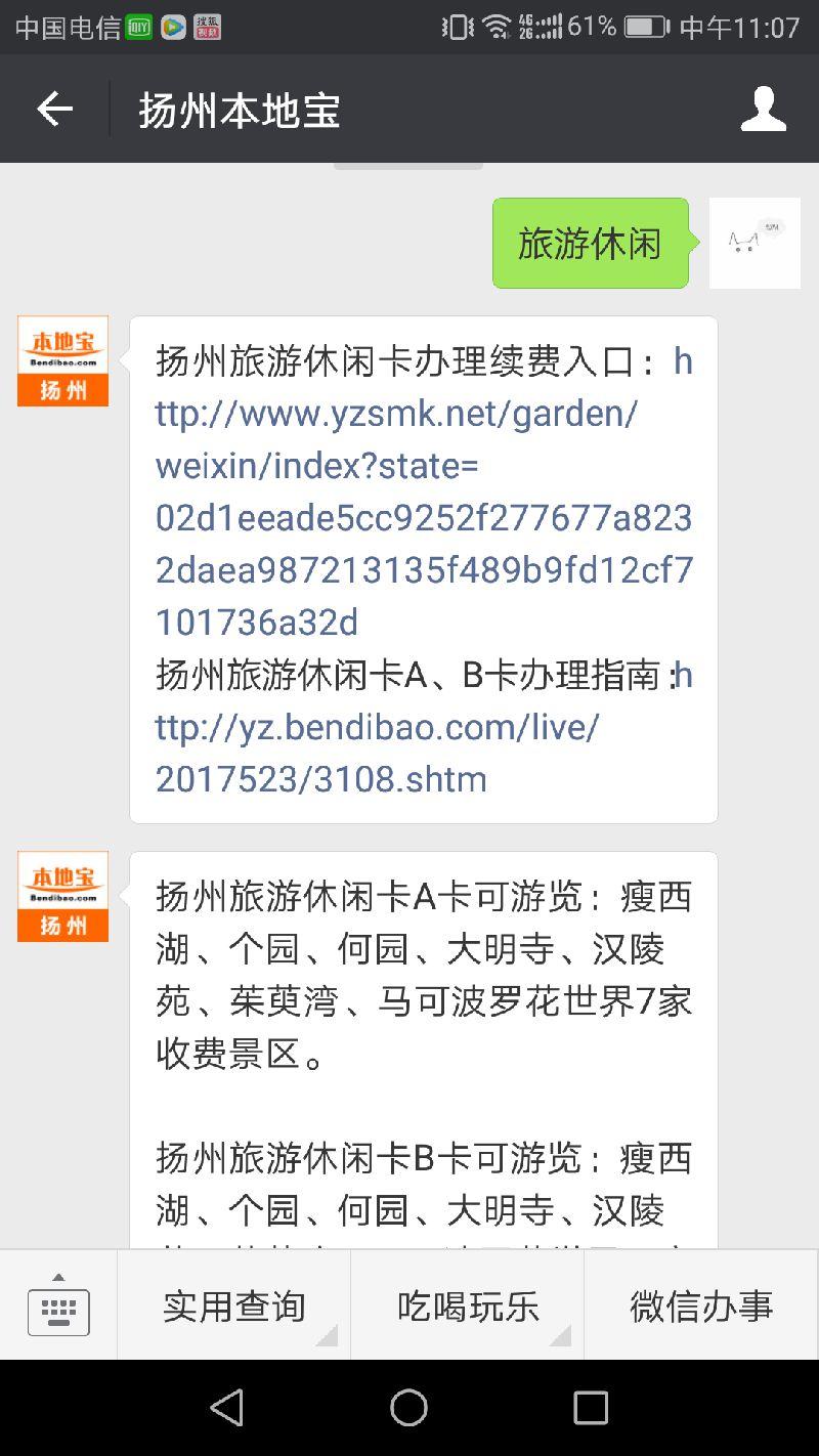 外地人可以办理扬州旅游休闲卡吗?
