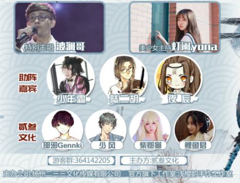 扬州第二届贰叁国风动漫音乐会(时间+地点+购票))