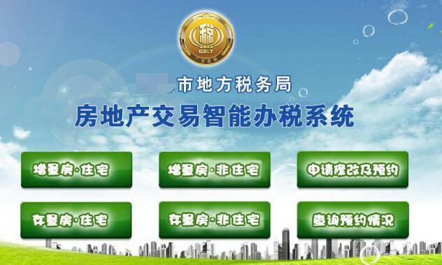 2017年5月22日湛江市房地产交易智能办税系统正式启用