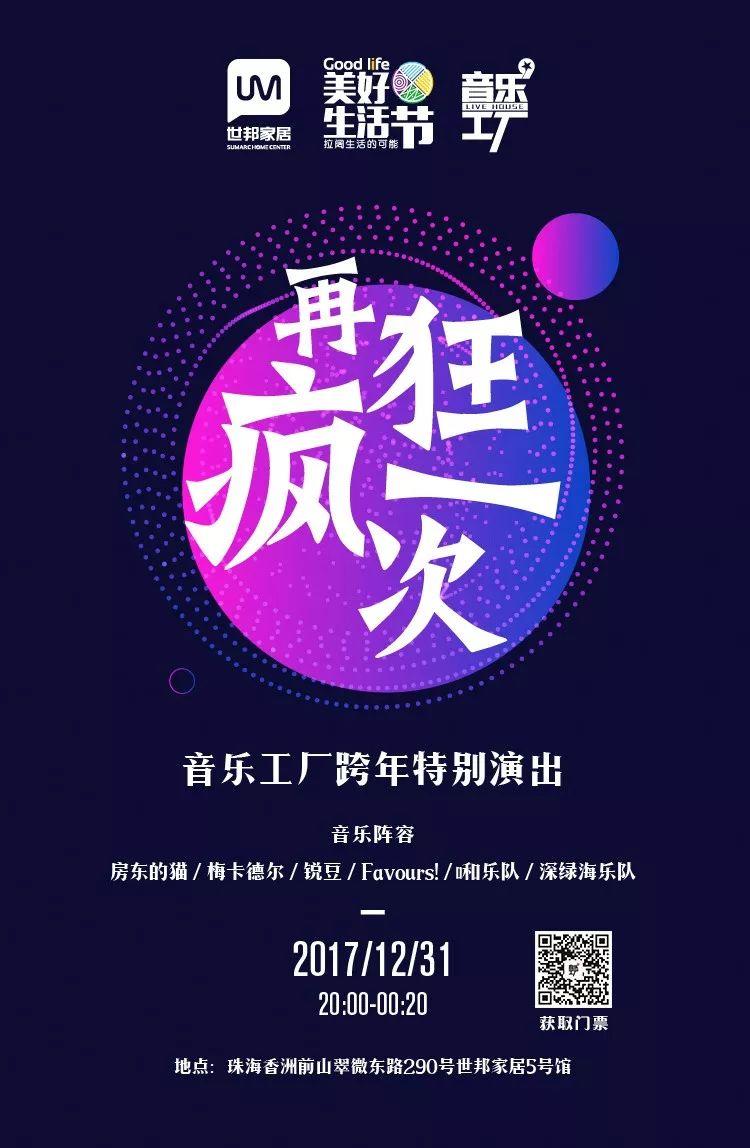 2017/2018珠海九号仓音乐工厂跨年演出(时间+地点+门票)