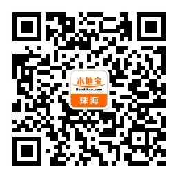 珠海户口迁入新政策:放宽入户条件(12月27日发布)