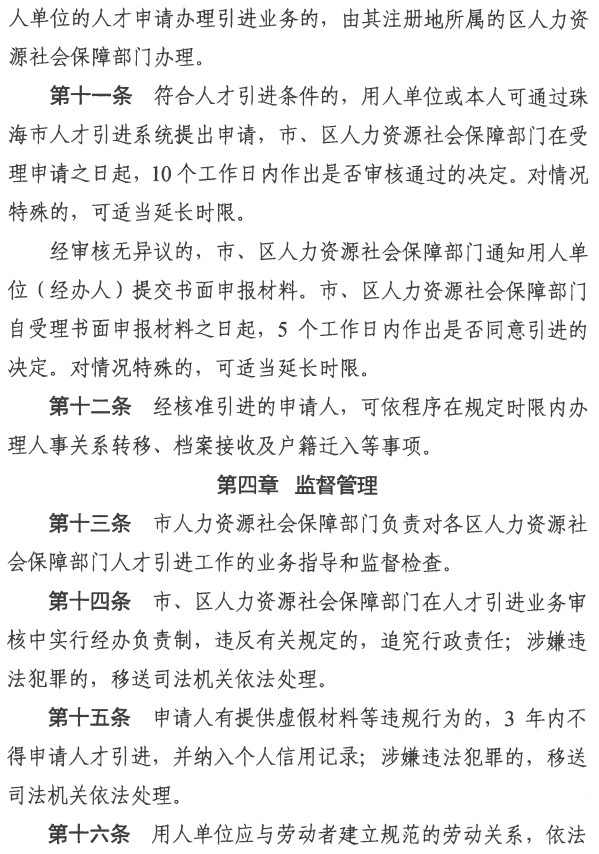 珠海市人才引进核准办法(2017)