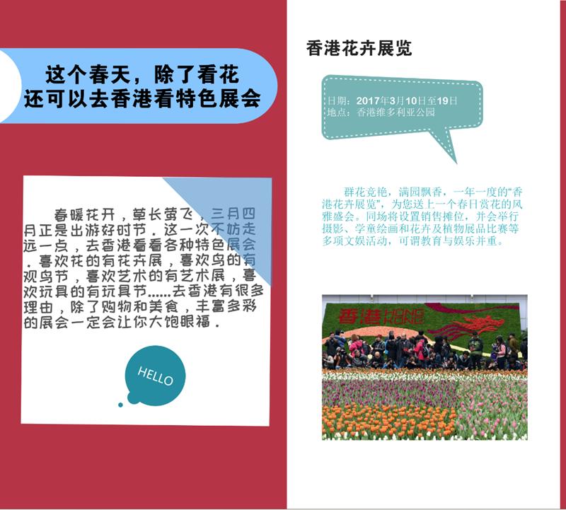 香港3月特色活动推荐(时间+地点)