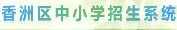 珠海香洲区中小学网上报名入口(积分入学也适用)