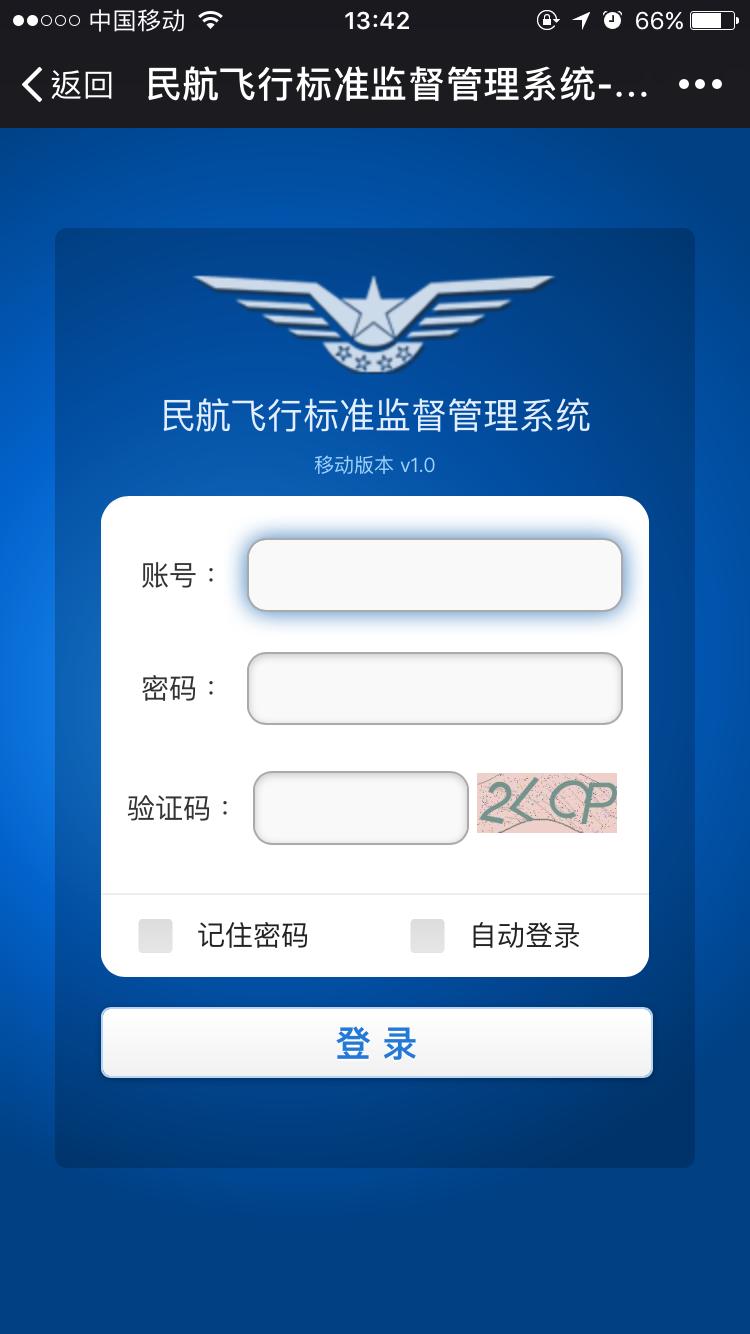 民用无人机实名登记注册系统入口(网页 微信)图片